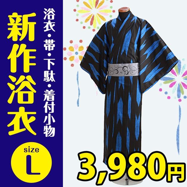 【浴衣 男性 レンタル】nt-my110 浴衣3点セット☆...
