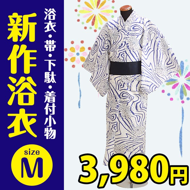 【浴衣 男性 レンタル】nt-my111 浴衣3点セット☆...