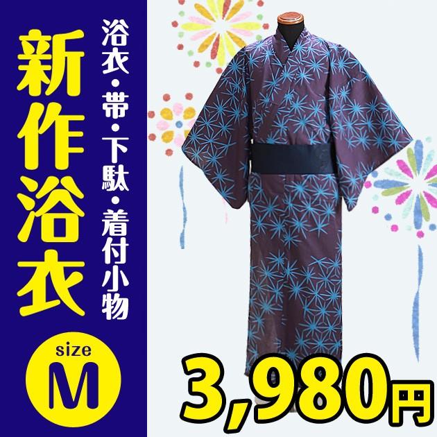 【浴衣 男性 レンタル】nt-my112 浴衣3点セット☆...