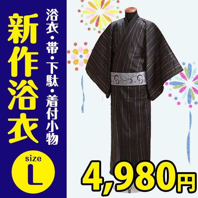 【浴衣 男性 レンタル】nt-my115 浴衣3点セット☆...