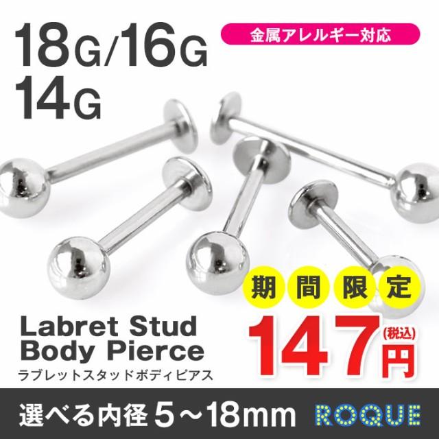 ボディピアス 18G 16G 14G ラブレットスタッド 定...