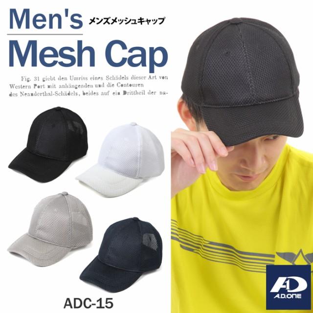 メンズメッシュポーツキャップ 帽子 無地 ブラッ...