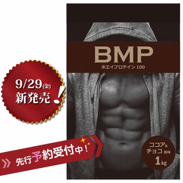 BMPプロテイン 1kg お手頃サイズ1kg/ココア&チョ...
