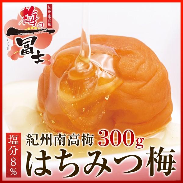 【送料無料】はちみつ梅 塩分8% 300g はちみつ味...