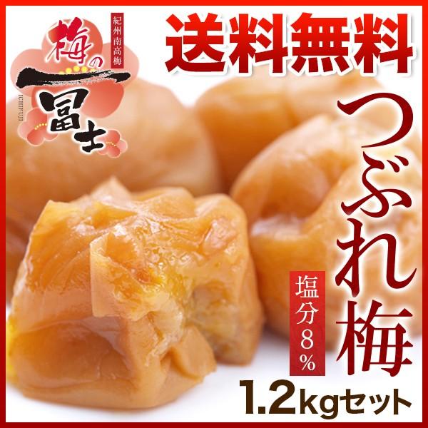 梅干し 訳あり つぶれ梅セット 塩分8% 1.2kg(40...