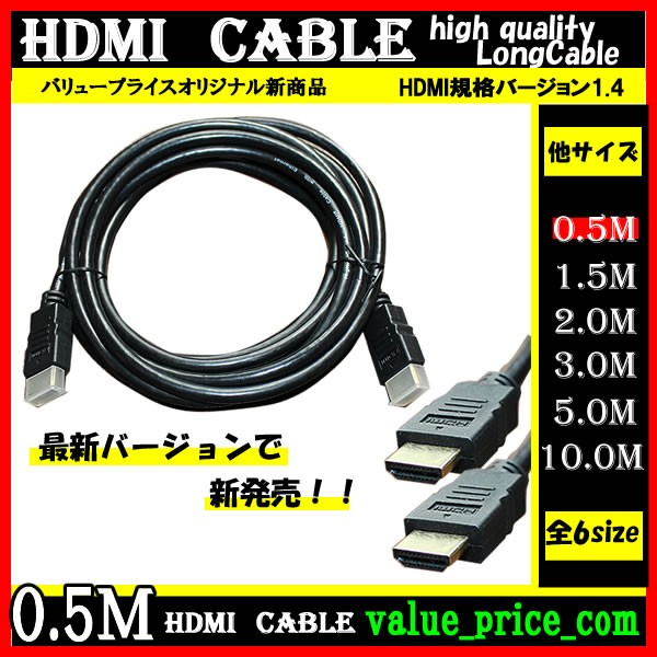 HDMIケーブル/0.5m/3D対応/ver.1.4/フルHD/新...