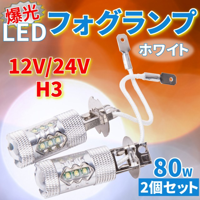 12V/24V H3 爆光LEDフォグランプ 80W 2個セット ...
