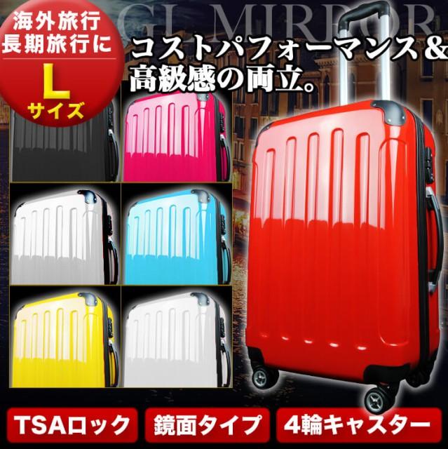 スーツケース キャリーケース 大型7〜14日用 Lサ...