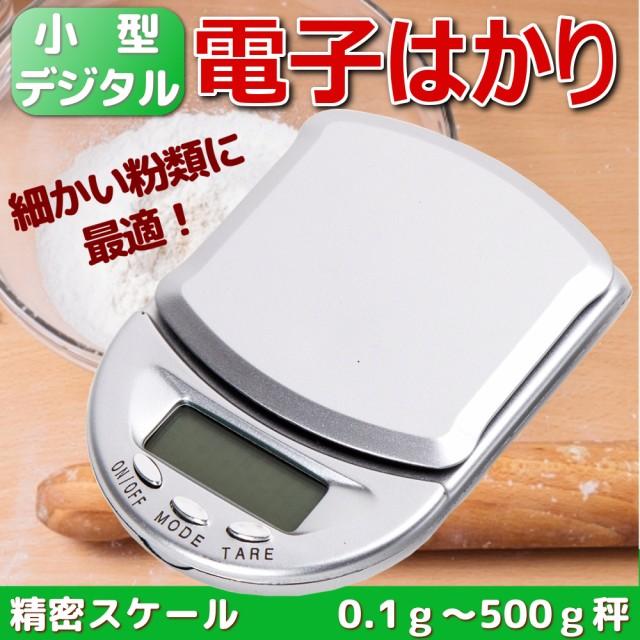 小型デジタル電子はかり 精密スケール 0.1g〜500...