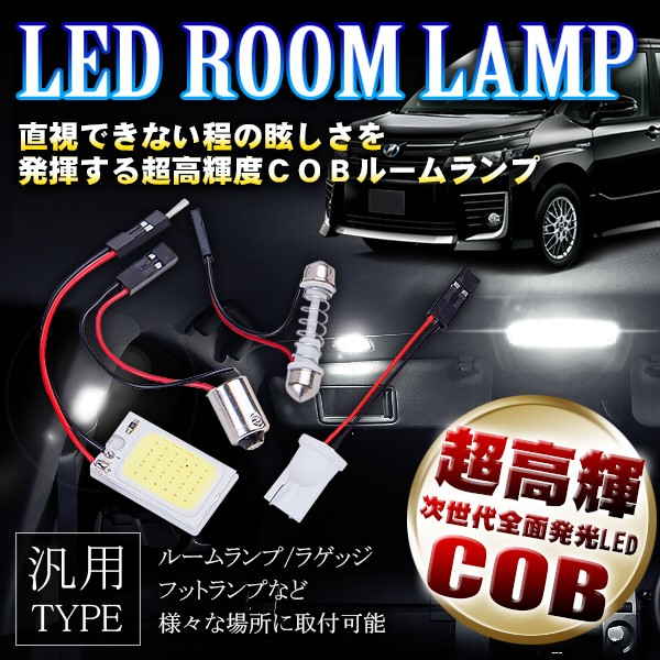 COB 18発LED 面発光ルームランプ 室内灯SMD 汎用 ...