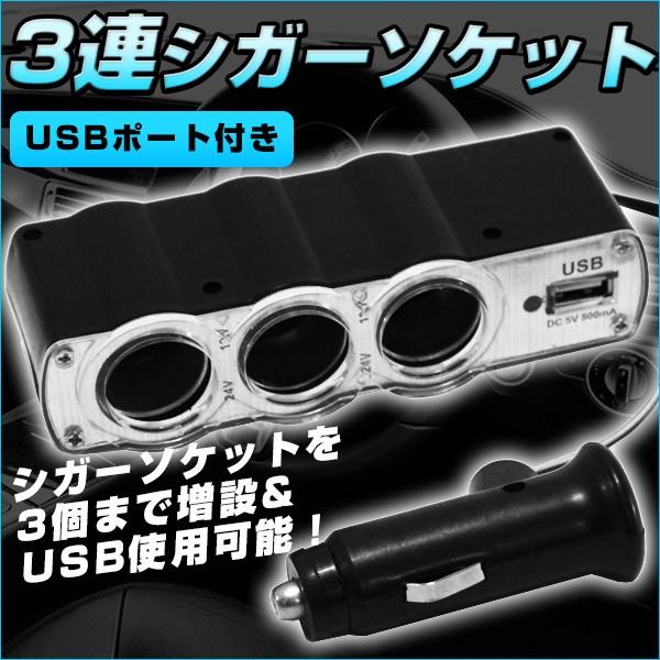 USBポート付き 3連シガーソケット 増設 FMトラン...