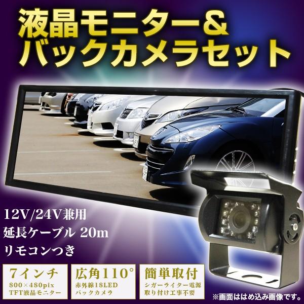 7インチ 液晶モニター & バックカメラ セット 12...
