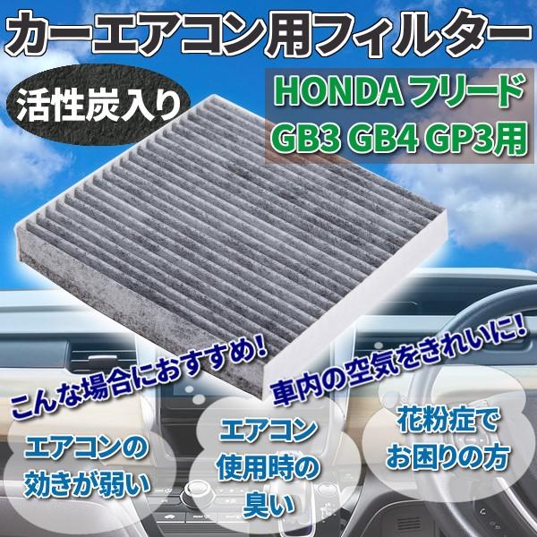 カーエアコン用フィルター  活性炭入り HONDA フ...
