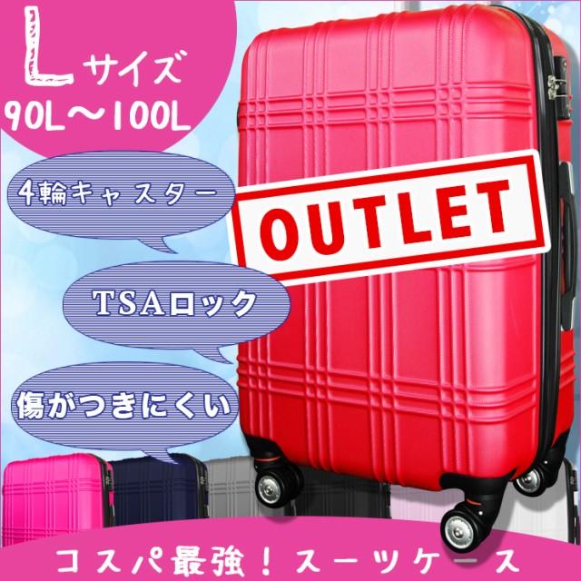 アウトレット スーツケース Lサイズ キャリーケー...
