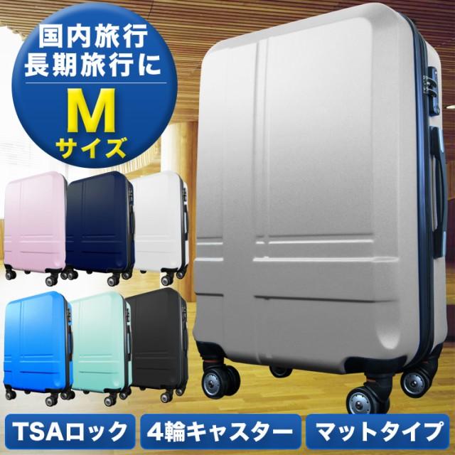 スーツケース Mサイズ キャリーケース 中型4-6日...