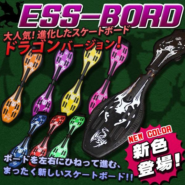 エスボードドラゴン柄 竜 大人気 新感覚スケボー ジェイボード・ESS ボード・Sボード