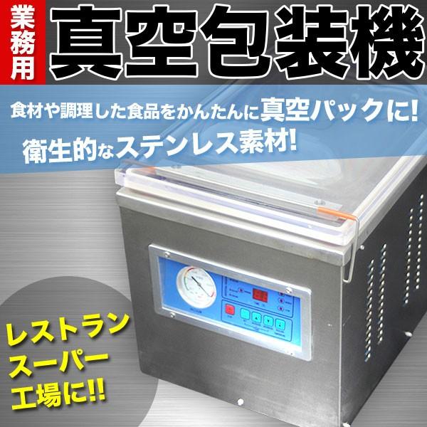 業務用 真空包装機 真空パック機 保存食 梱包機 梱包 料理 レストラン スーパー 工場