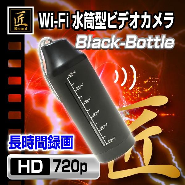 【匠ブランド】Wi-Fi水筒型ビデオカメラ『Black-B...