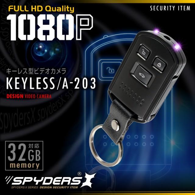 SPYDERS-X スパイダーズX キーレス型カメラ スパ...