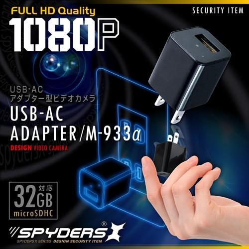 スパイダーズX  1080P 動体検知 32GB対応 USB-AC...