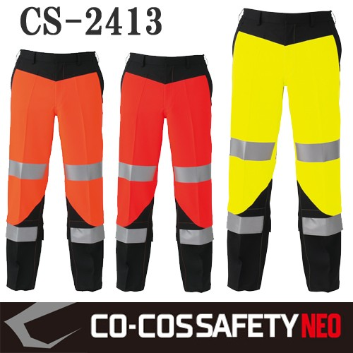【CO-COS SAFETY NEO】JIS T8127 作業服 作業着 ...