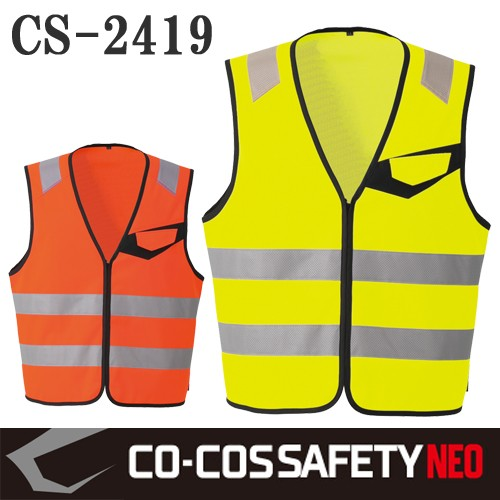 【CO-COS SAFETY NEO】JIS T8127 作業服 作業着 ...