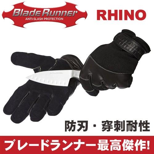 ブレードランナー BLADERUNNER 防刃・穿刺対応 耐...