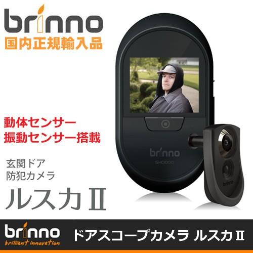 Brinno(ブリンノ)ドアスコープ カメラ 動体検知機...
