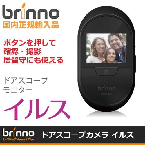 Brinno(ブリンノ) 撮影機能搭載 玄関前 ドアスコ...