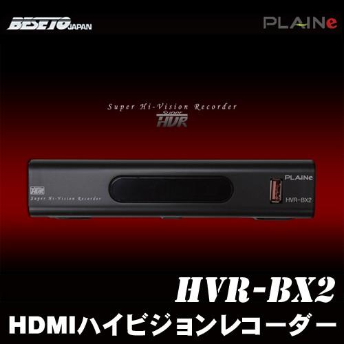 【PLAINe(プレイン)】HDMIハイビジョンHDDレコー...