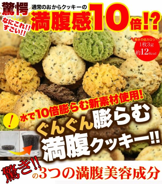 【チアシード入り】豆乳おからクッキー4種どっさ...