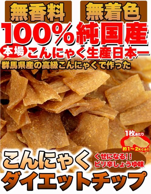 お徳用☆ダイエットこんにゃくチップ200g【食品...