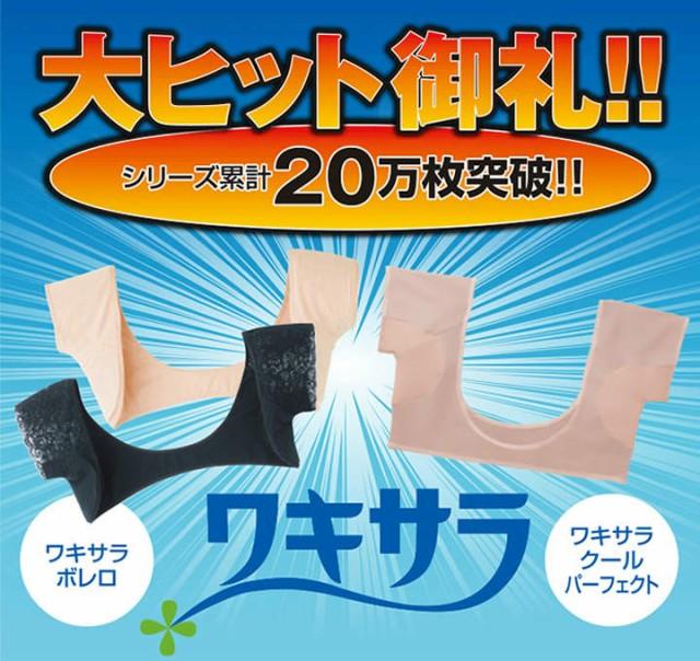 【最安値に挑戦】ワキサラクールパーフェクト/脇...