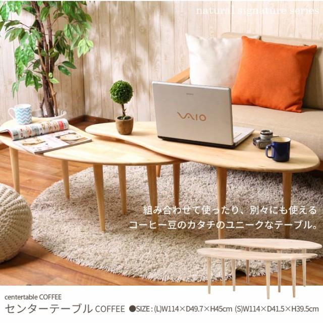 豆 デザインテーブル デザイン ロー ローテーブル...