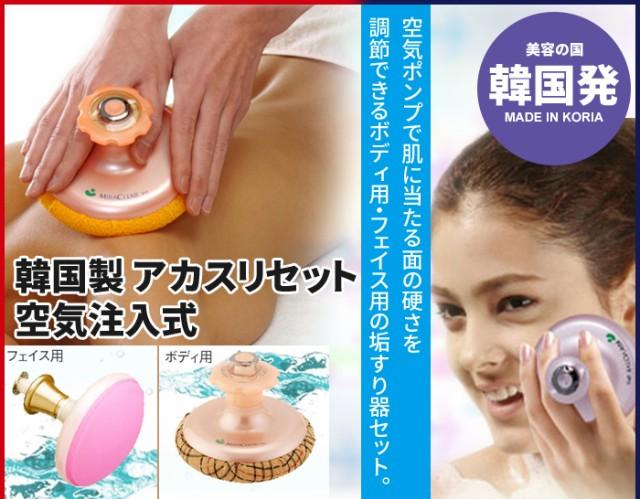 【訳あり】韓国製 アカスリセット 空気注入式 垢...