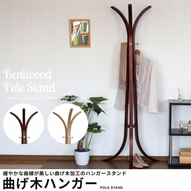 ポールスタンド 北欧風 曲木 ハンガー 木製 ハン...