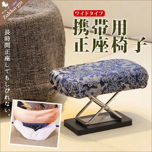 携帯用 正座椅子 ワイドタイプ 正座/座椅子/正座...
