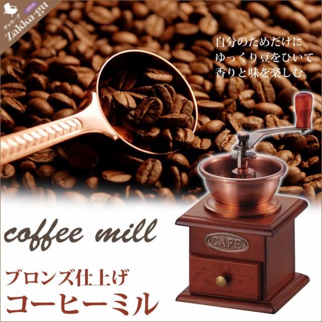 ≪在庫処分セール≫手動式 木製 ブロンズ コーヒ...