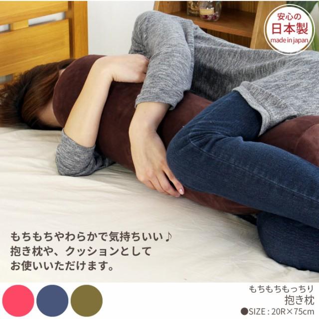 まくら 枕 抱きまくら ピロー 抱き枕 低反発 ロン...