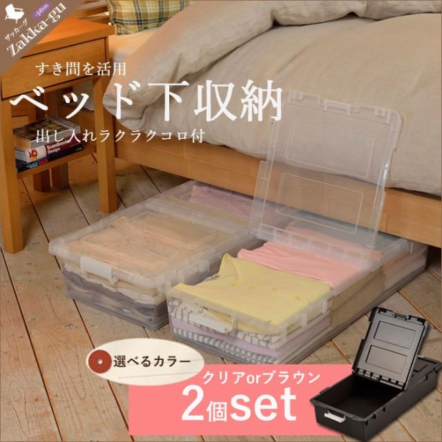 ベッド下 収納ボックス 2個セット クリア/ブラウ...