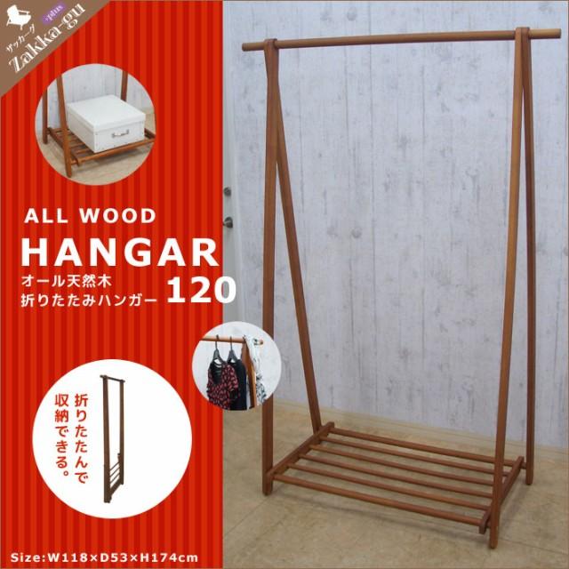 オール天然木 棚付 折りたたみ 頑丈 A型 ハンガー...