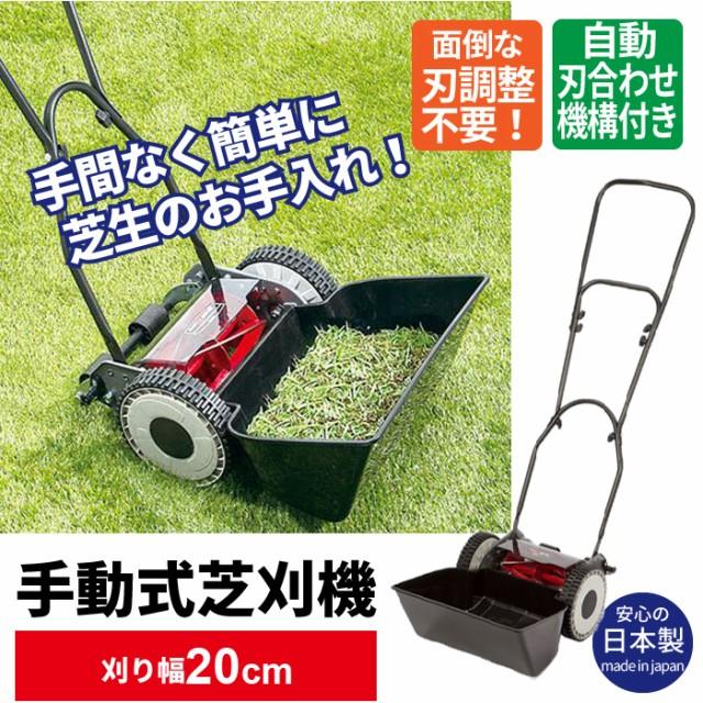 芝刈り 刈幅:20cm 芝刈り機 草刈り機 芝刈機 草 ...