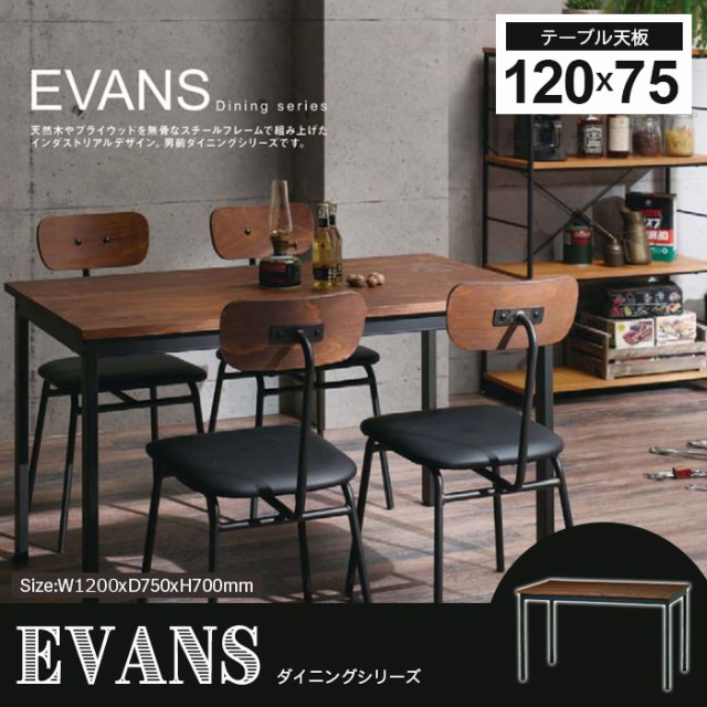 机 つくえ ダイニングテーブル 120 木製 テーブル...
