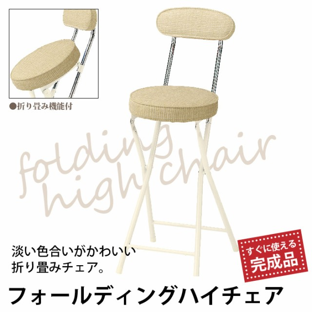 いす イス 椅子 チェア 折りたたみ 折り畳み 折り...