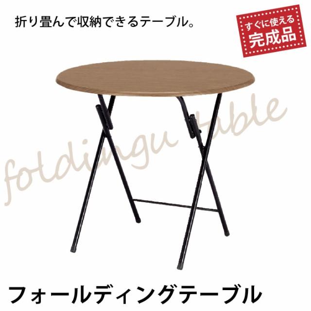 円形 丸 テーブル 折りたたみテーブル ダイニング...