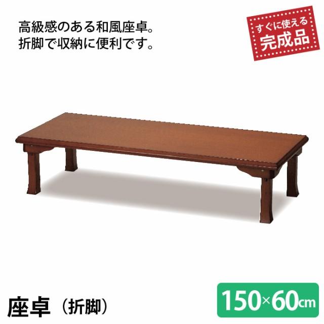 テーブル 150/60 机 つくえ ちゃぶ台 折りたたみ...
