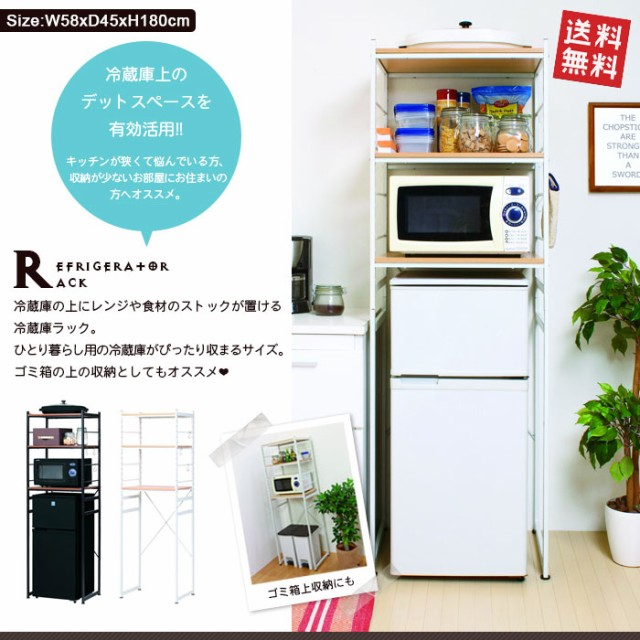 冷蔵庫ラック 冷蔵庫上ラック 60cm幅 キッチン収...