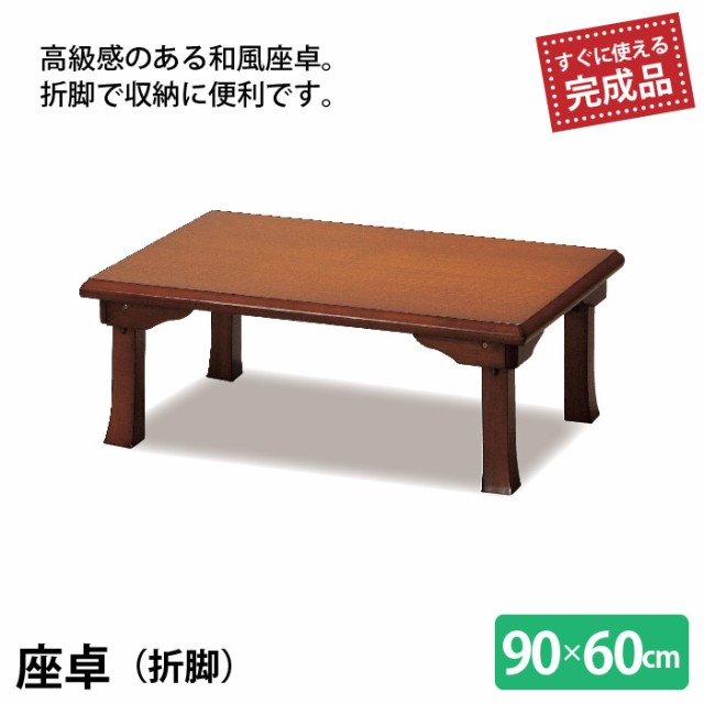 テーブル 90/60 机 つくえ ちゃぶ台 折りたたみテ...
