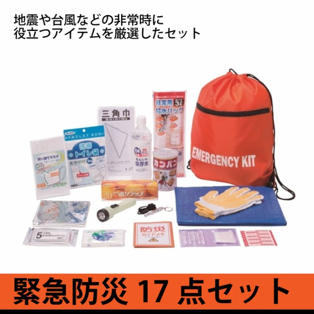 防災セット 17点セット 【緊急防災400】 防災袋 ...