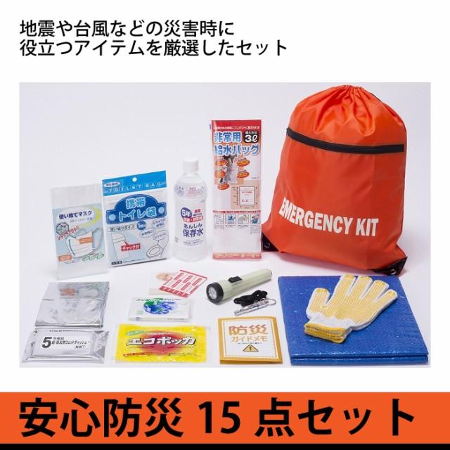 防災セット 15点セット 【安全防災401】 防災袋 ...